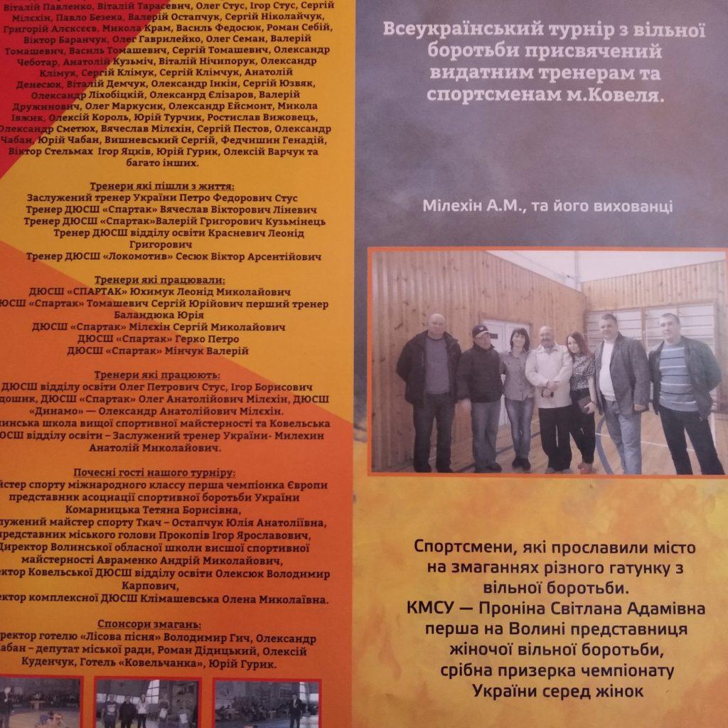 Всеукраїнський турнір з боротьби вільної присвяченого видатним тренерам та спортсменам міста Ковеля , та відкритий чемпіонату Волинської області 2019